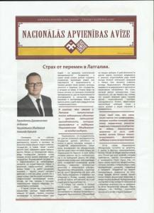 Aleksandrs Korņilovs